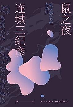 """""""鼠之夜(推理作家协会奖得住连城三纪彦""""这本推理小说了不起·希望再版的名作""""第一名,人与鼠的扭曲感情,不停反转的真相,唯美笔触勾勒出赤裸的人性)"""",作者:[连城三纪彦]"""