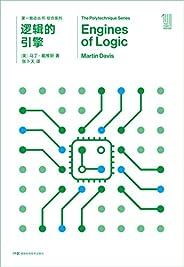第一推动丛书·综合系列:逻辑的引擎(新版)(豆瓣8.5!一本适合数学系或计算机系读者的书,让你在乏味的学习之余体会到思想乐趣)