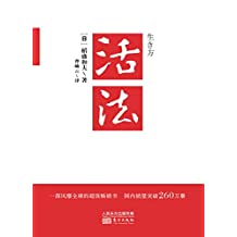 活法(稻盛和夫代表作,暢銷15年銷量460萬冊,已成為萬千企業家首選的心靈讀本!)