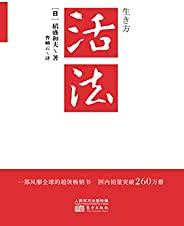 活法(稻盛和夫代表作,畅销15年销量460万册,已成为万千企业家首选的心灵读本!)