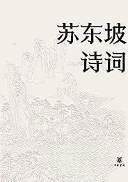 苏东坡诗词(名家集评本)精 (中华书局)