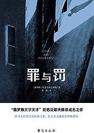 罪与罚(世界心理小说的巅峰,豆瓣9.6高分,五星推荐)