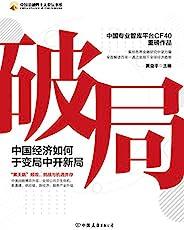 破局 : 中国经济如何于变局中开新局(全球经济下行、中美战略博弈升级、公共卫生危机……世界正在经历百年一遇的大变局)