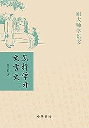 怎样学习文言文--跟大师学语文 (中华书局出品)