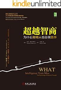 超越智商:為什么聰明人也會做蠢事