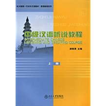 中级汉语听说教程 上册(Intermediate Chinese Listening and Speaking Course I)