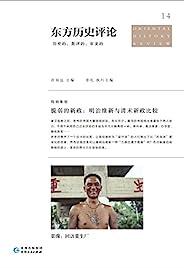 东方历史评论:脆弱的新政:明治维新与清末新政比较(庚子国难,改革是救赎,还是断命?《十三邀》专栏作者深刻剖析!)