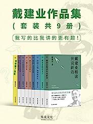 戴建业作品集(超千万人点赞的教授戴建业,讲透中国传统文化与文学的精华。《人民日报》盛赞:红得有理)(套装共9册)