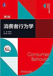 消费者行为学(第2版) (高等院校市场营销系列教材)