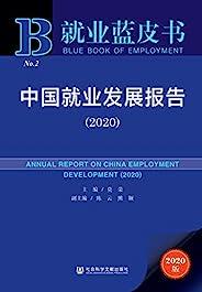 中國就業發展報告(2020) (就業藍皮書)