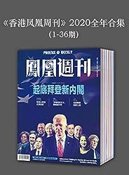 《香港鳳凰周刊》2020年全年合集(1-36期)