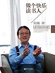 刘墉家书2:做个快乐读书人(周国平、卢勤推荐,著名作家刘墉力作,影响数百万家庭的励志家书!)
