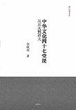 中华文化四十七堂课:从北大到台大 (余秋雨书系)