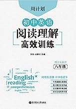 周计划:初中英语阅读理解高效训练(八年级) (English Edition)