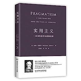 """""""实用主义:一些旧思想方法的新名称(一部改变你思维方式的经典哲学)"""",作者:[(美) 威廉·詹姆斯]"""