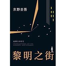 """黎明之街(我的世界在16岁崩塌了,我再无法相信任何人。东野圭吾突破之作!""""时间""""成为他的刑具。)"""
