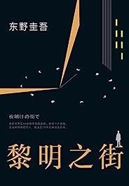 """黎明之街(我的世界在16岁崩塌了,我再无法相信任何人。东野圭吾突破之作!""""时间""""成为他的刑具。) (东野圭吾TOP10 4)"""