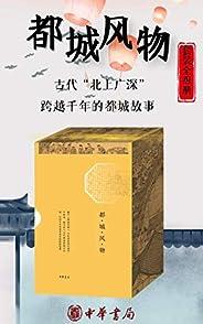 """都城風物(套裝共四冊)古代版的""""北上廣深"""",跨越千年的都城故事,好看、好玩、好吃的古都之旅。 (中華書局)"""