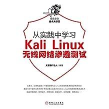 从实践中学习Kali Linux无线网络渗透测试 (信息安全技术大讲堂)