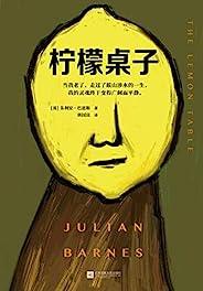 柠檬桌子(英国文坛三巨头之一巴恩斯,关于人生暮年真相的短篇小说集!布克奖得主写尽变老的每一种可能。)