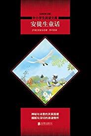"""中小学生必读丛书:安徒生童话(""""世界儿童文学的太阳"""",照亮每个孩子的童年,一部真正可以从小读到老的童话佳作!) (中小学生必读丛书:世界名著系列 7)"""