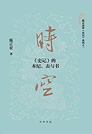 时空:《史记》的本纪、表与书 (中华书局)