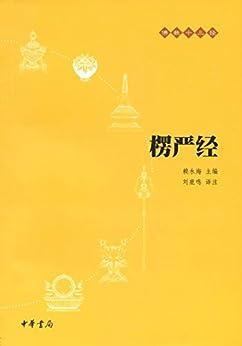 """""""楞严经——佛教十三经 (中华书局)"""",作者:[赖永海, 刘鹿鸣]"""
