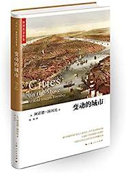 变动的城市(汤因比的代表作,如同他在《历史研究》中研究26种文明的做法,此次将城市分为5种类型进行分析。)