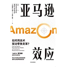 """亚马逊效应(""""电商巨头""""亚马逊25年实战技法。结合数字化背景和零售业重组的现实,帮助读者看清零售业的过去和未来。)"""