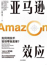 """亚马逊效应( """"电商巨头""""亚马逊25年实战技法。结合数字化背景和零售业重组的现实,帮助读者看清零售业的过去和未来。)"""
