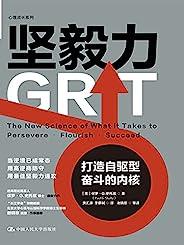 坚毅力:打造自驱型奋斗的内核【逆商理论奠基人保罗·G.史托兹博士最新力作,帮助你获得最佳坚毅力,成为拥有强大内心的人。】
