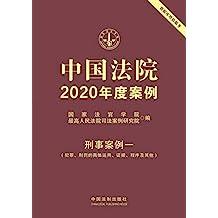 中国法院2020年度案例·刑事案例一(犯罪、刑罚的具体运用、证据、程序及其他)