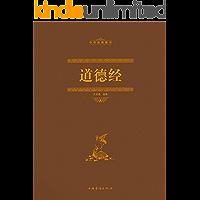 道德经 (中华经典藏书)