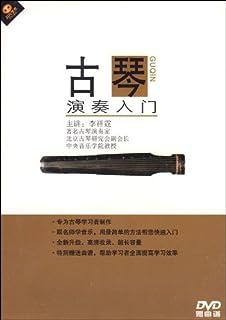 古琴演奏入门(DVD)
