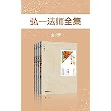 弘一法师全集(全4册) (经典天天读书系)