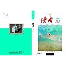 读者 半月刊 2019年夏季卷合订本(2019.7-12期)