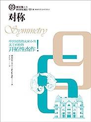 """对称(豆瓣评分9.6!20世纪罕见的通才、""""数学散文""""的创立者——赫尔曼·外尔,举世闻名的大家小书,关于对称的开拓性杰作!) (数学圈丛书)"""