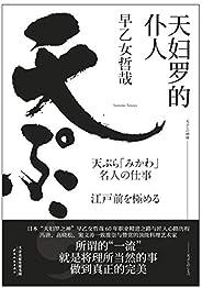 """天妇罗的仆人(日本三大料理之神""""天妇罗之神""""早乙女哲哉匠人心路历程,冯唐、高晓松、窦文涛一致推崇的料理艺术家)"""