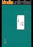 边城(文学大师沈从文的代表作,他的文字诗意浪漫,语言格调古朴,写尽人性的真善美) (现当代长篇小说经典)