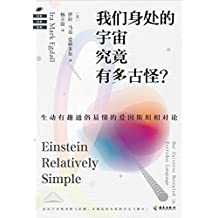 """我們身處的宇宙究竟有多古怪?(腦洞大開,化繁為簡,愛因斯坦相對論就這么好讀!美國圖書協會""""優秀學術題材""""、美國佛羅里達非科幻類圖書獎,領略和感受現代偉大科學家愛因斯坦的想象力和創造)"""