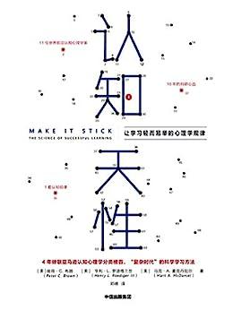 """""""认知天性:让学习轻而易举的心理学规律(11位世界一流认知心理学家,历经10年的科研心血,1套认知规律。)"""",作者:[彼得·C·布朗, 亨利·L·罗迪格三世, 马克·A·麦克丹尼尔, 邓峰]"""