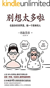 """別想太多啦(日本暢銷40萬冊的情緒療愈指南!聽日本超人氣""""傻和尚""""講講生活禪,在復雜的世界里,做一個簡單的人)"""