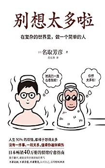 """""""《别想太多啦》(日本畅销40万册的情绪疗愈指南!听日本超人气""""傻和尚""""讲讲生活禅,在复杂的世界里,做一个简单的人)"""",作者:[[日]名取芳彦]"""