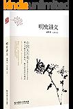 明史讲义 (中国大历史)