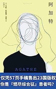 阿加特(仅凭57页手稿售出23国版权。38岁躁郁症患者自白:我一会儿觉得自己不配活在这世上,一会儿又觉得这世上没人配得上我。这是不是挺傻的?)