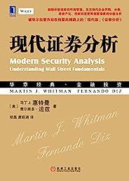 現代證券分析 (華章經典·金融投資)