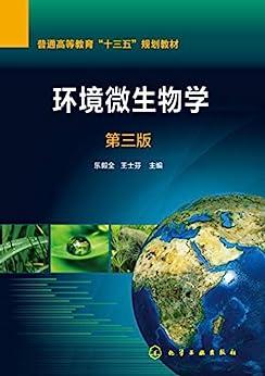 """""""环境微生物学"""",作者:[乐毅全, 王士芬]"""