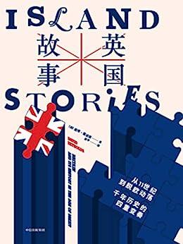 """""""英国故事:从 11 世纪到脱欧动荡,千年历史的四重变奏(后脱欧时代,重新认识英国。新旧秩序交替的历史性时刻,来自剑桥历史学家的独到见解。聚焦四大核心问题,洞察英国千年历史。摆脱虚构,以真相把握未来)"""",作者:[戴维·雷诺兹, 廖平]"""