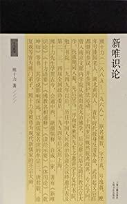 新唯識論【新儒家開宗大師熊十力代表作】 (十力叢書)