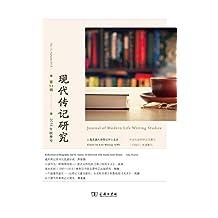 现代传记研究(第11辑)(2018年秋季号)